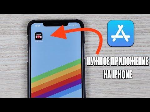 Это приложение стоит скачать на iPhone (2020)