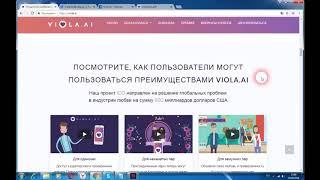 Viola - платформа для знакомств, на основе Blockchain