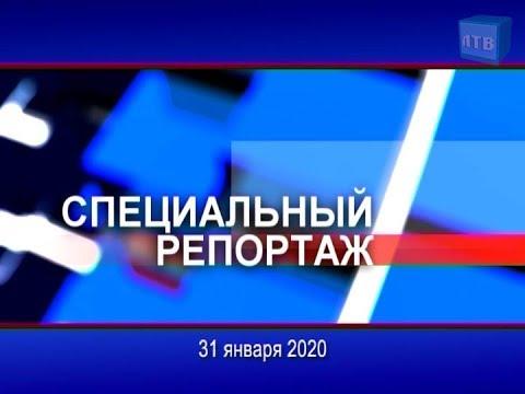 «Специальный репортаж» 31.01.2020 г. В гостях у оленеводов.