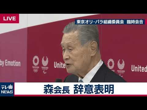2021/02/13 【ノーカット】森喜朗会長辞任へ 東京オリ・パラ組織委員会 臨時会合