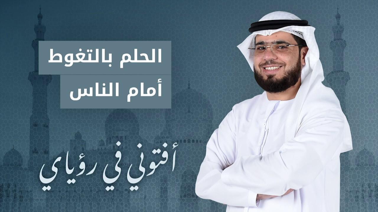 تفسير حلم قضاء الحاجة والتغوط أمام الناس .. الشيخ د. وسيم يوسف