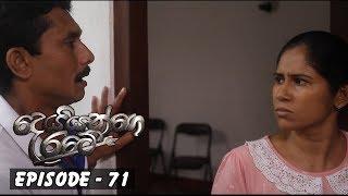 Deiyange Ratey | Episode 71 - (2018-12-30) | ITN Thumbnail