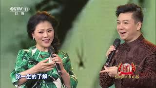 [梨园闯关我挂帅]京歌《兰亭序》 演唱:萧雅 胡文阁| CCTV戏曲