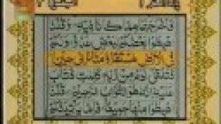 tilawat quran with urdu translation surah al baqarah madani verses 23 39