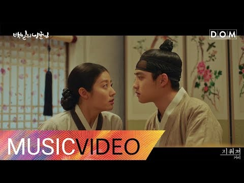 [MV] Gummy(거미) - Fade Away (지워져) 100 Days My Prince OST Part.1 (백일의 낭군님 OST Part.1)