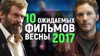 10 САМЫХ ОЖИДАЕМЫХ ФИЛЬМОВ ВЕСНЫ 2017