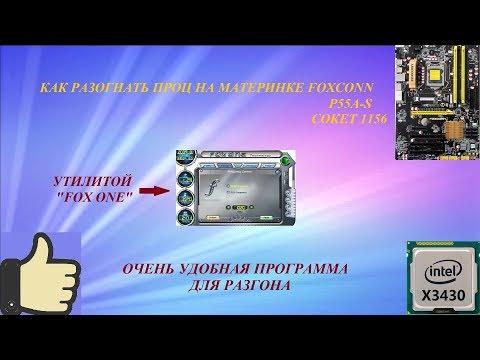Как разогнать процессор программой утилитой FOX ONE увеличив частоту