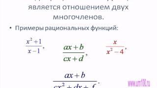 Исследование некоторых рациональных функций и построение их графиков