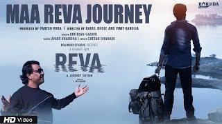 Maa Reva Journey | Kirtidan Gadhvi | 2018 Gujarati Movie Film | Chetan Dhanani