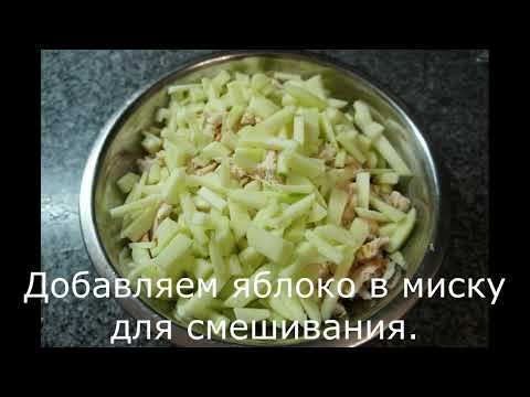 Салат из курицы и сельдерея #12