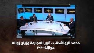 مجمد الرواشدة، د. أنور العجارمة وزيان زوانه - موازنة 2020