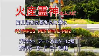OLYMPUS PEN Mini  E-PM2 ブラケット撮影