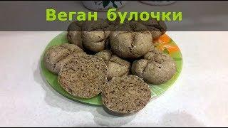 Веган булочки (идеальный пп рецепт)