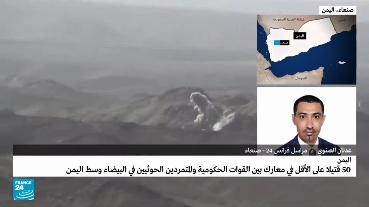 50 قتيلا في اليمن إثر معارك بين الحوثيين وقوات الحكومة  - نشر قبل 2 ساعة