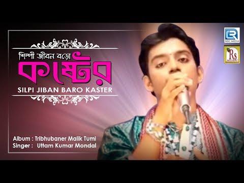 শিল্পী জীবন বড়ো কষ্টের | উত্তম কুমার | Silpi Jiban Baro Kaster | Uttam Kumar Mondal | Rs Music