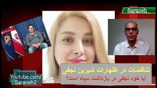 تناقضات در اظهارات شیرین نجفی/آیا او در دستگیری روحالله زم نقشی داشت؟