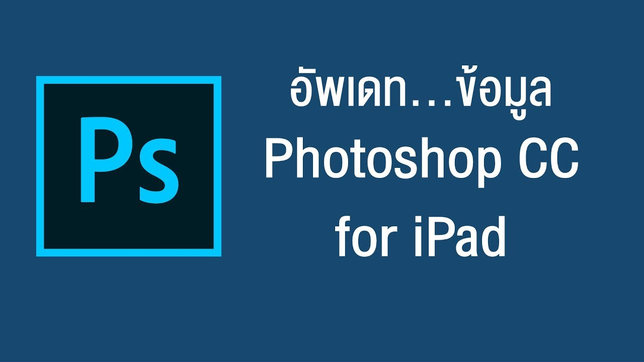 Updated Information about Photoshop CC for iPad | kangg (English Subtitle)