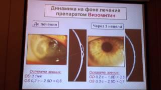 видео Глазные капли Скулачева: отзывы и применение