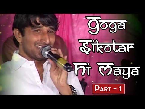Goga Sikotar Ni Maya | Gaman Santhal | Non Stop | New Gujarati Songs 2015 | Full Video Songs