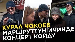 Ырчы Курал Чокоев маршруттун ичинде концерт койду