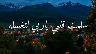 تحميل أغنية نشيد يريح القلب سلمت قلبي ياربي لتغسله mp3