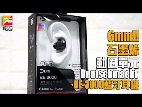 【耳機評測】Deutschmacht BE-3000 著重音樂感 – 藍牙5.0真無線耳機 (繁中字幕) - YouTube