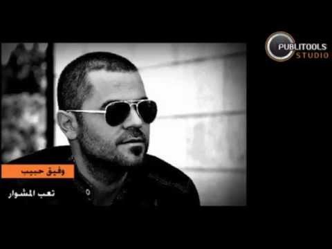 Te3eb El Meshwar - Wafik Habib تعب المشوار وفيق حبيب