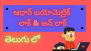 How to Aadhaar card Biometric Locking / Unlocking in Telugu