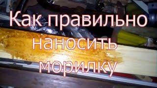 видео Морилка на водной основе