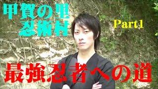 【Part1】最強忍者への道!甲賀の里忍術村で忍者修行 thumbnail