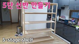 선반만들기 - Shelf making …