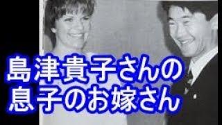 【皇室News】昭和天皇の第5皇女の島津貴子さんの息子さんのお嫁さん す...