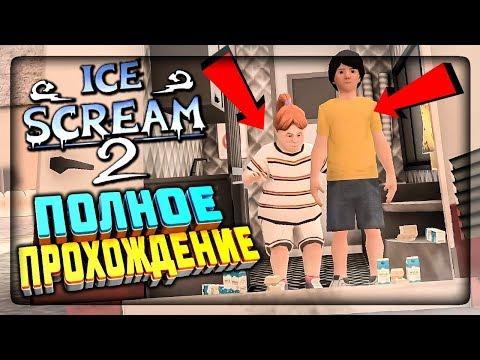 ПОЛНОЕ ПРОХОЖДЕНИЕ МОРОЖЕНЩИКА 2! ▶️ Ice Scream 2 (Episode 2)