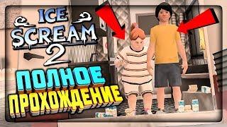 ice Scream 2  Полное прохождение  Ice Scream Episode 2
