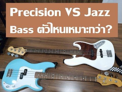 Precision vs Jazz Bass : เบสตัวแรกของมือกีต้าร์?