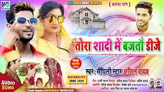 Anil Yadav New Sad Song 2020 - तोरा शादी में बजतौ डीजे - Tora Shadi Me Bajtau Dj - Anil Yadav Hits