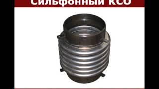 Компенсатор сильфонный КСО4(, 2014-04-07T10:52:28.000Z)