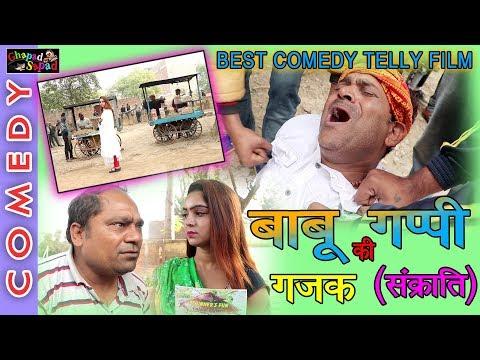 बाबू-गप्पी-की-कुटी-गजक-||-संक्राति-||-न्यू-कॉमेडी-टैली-फिल्म-||-bhola-gurjar