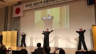 応援の演舞4 法政大学応援団