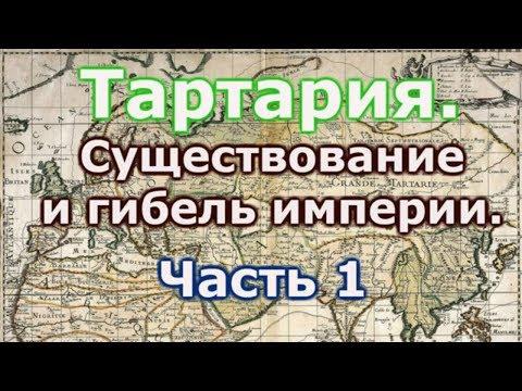 Тартария, существование и гибель империи  Часть 1