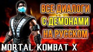 Mortal Kombat X - Все диалоги с Демонами(Revenant) на Русском языке + Kombat pack 2