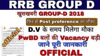 RRB GROUP D PWBD Vacancy increase OFFICIAL NOTICE | group D 2018 pwd oh Vacancy increase thumbnail