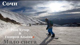 Горнолыжный курорт Сочи цены когда мало снега Роза Хутор отзыв Газпром Альпика обзор Горки Город