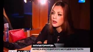 Московский независимый театр в Краснодаре