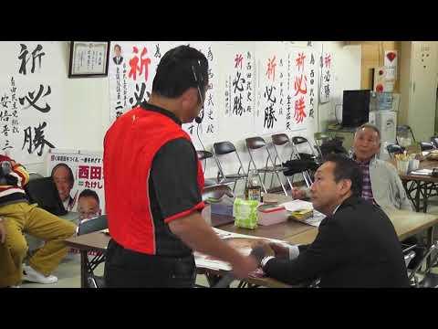 西田武史・市長候補予定者事務所へ、公開質問でご訪問。