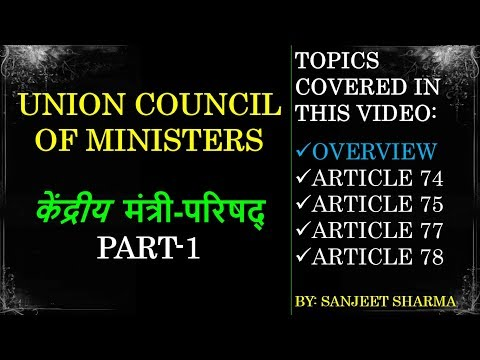 UNION COUNCIL OF MINISTERS, PART- 1