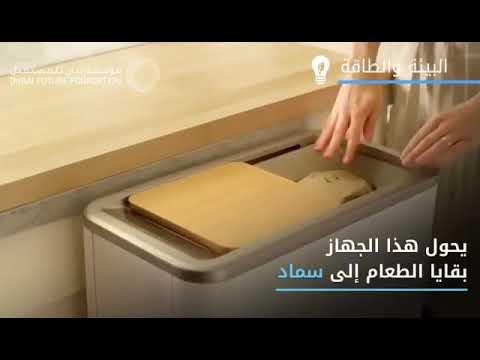 Yemek atıkları artık bir kum gubreye dönüştürebilirsiniz