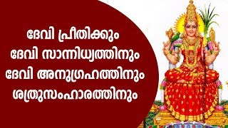 ദേവി പ്രീതിക്കും സാന്നിധ്യത്തിനും അനുഗ്രഹത്തിനും | 9446141155 | Malayalam Astrology