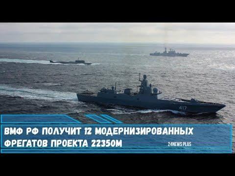 ВМФ РФ получит