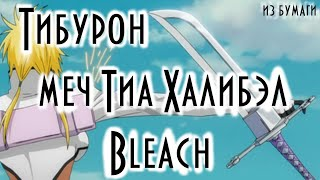 Как сделать из бумаги Тибурон - меч Тиа Халибэл. Tia Halibel's sword -- Tiburon (Bleach).  оригами(Как сделать из бумаги Тибурон - меч Тиа Халибэл. Tia Halibel's sword -- Tiburon (Bleach). Пошаговое обучающее видео со схемой..., 2014-07-16T16:18:40.000Z)
